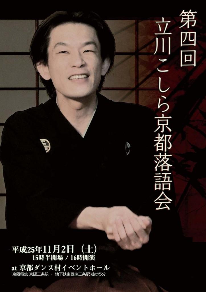2013年11月2日土曜 第四回立川こしら京都落語会
