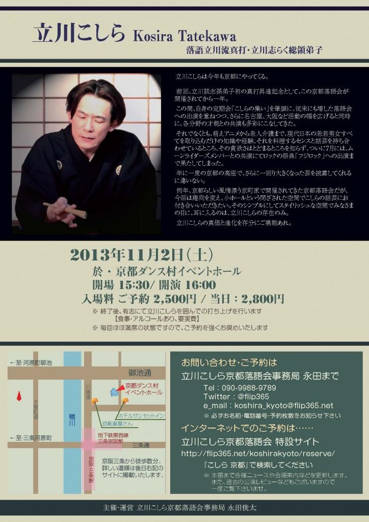 2013kosira_chirashi_ura