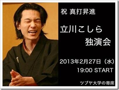 koshira_tsubuyayose01_thumb[2]