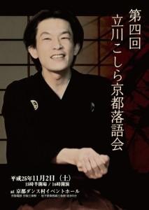 2013京都落語会チラシ表サンプル