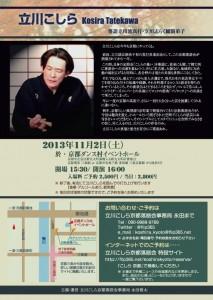 2013京都落語会チラシ裏サンプル